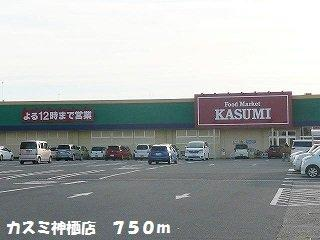 カスミ 神栖店まで750m