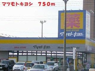 マツモトキヨシまで750m