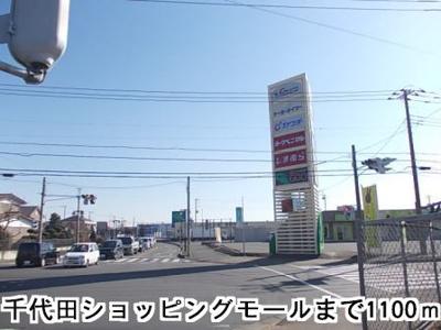 その他周辺「千代田ショッピングモールまで1100m」千代田ショッピングモールまで1100m