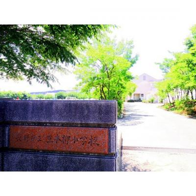 小学校「三本柳小学校まで1280m」