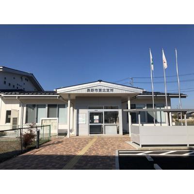 役所「長野市更北支所まで2445m」