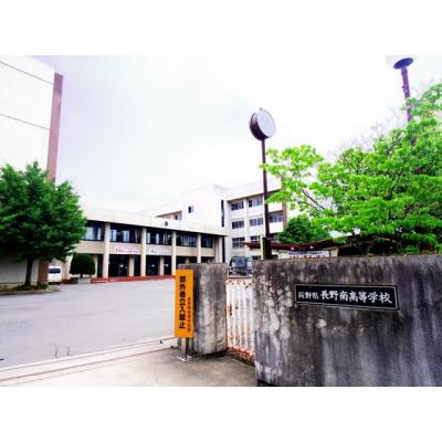 高校・高専「長野県長野南高校まで2546m」