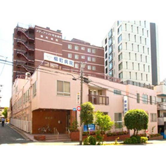 病院「医療法人社団鉄友会柳町病院まで158m」