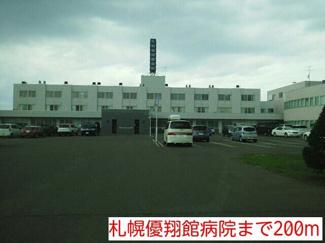 札幌優翔館病院まで200m