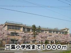 二葉小学校まで1000m