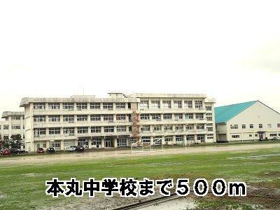 本丸中学校まで500m