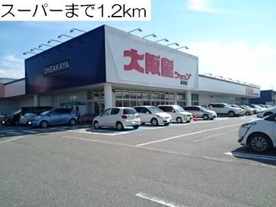 大阪屋ショップ赤田店まで1200m
