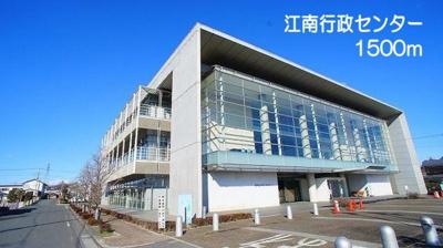 江南行政センターまで1500m