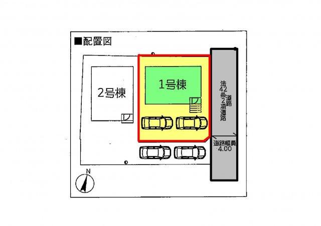 1号棟 区画図 東側接道幅員約4m