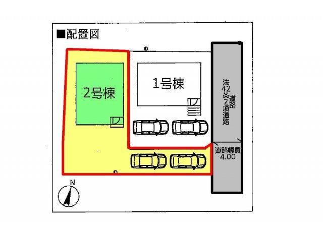 2号棟 区画図 東側接道幅員約4m
