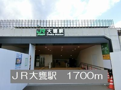 JR大甕駅まで1700m