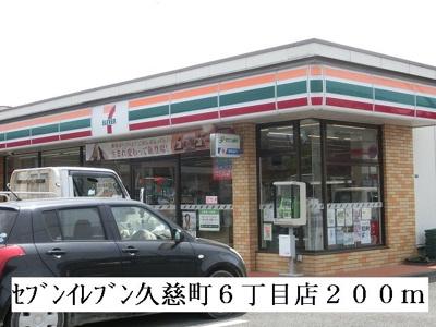 セブンイレブン久慈町6丁目店まで200m
