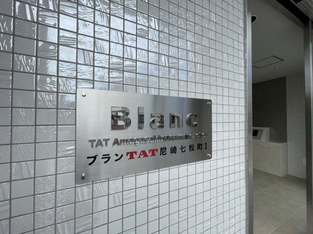【エントランス】ブランTAT尼崎七松町Ⅰ