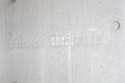 【外観パース】チェルシーテラス