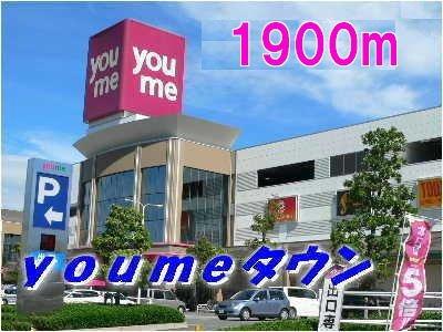youmeタウンまで1900m