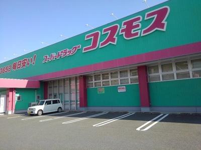 コスモス平島店まで850m