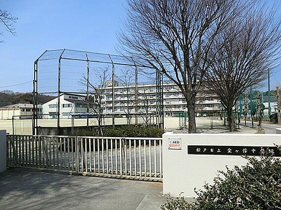 松戸市立金ケ作中学校