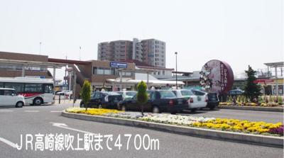 JR高崎線吹上駅まで4700m