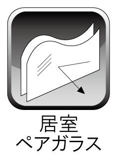 【設備】飯能市双柳・全6棟 新築一戸建 5号棟