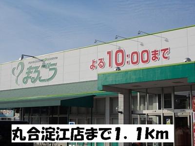 丸合淀江店まで1100m