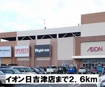 イオン日吉津店まで2600m