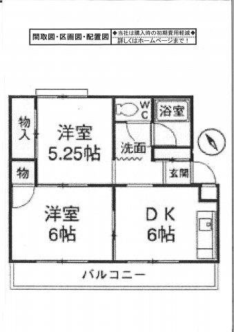 ●仲介手数料無料です● MAC実籾マンション 2DK 新栄1丁目 小家族や単身者にも人気の3階部分、陽当たり良好です!