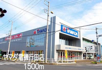 ヤマダ電機行田店まで1500m