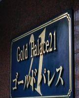 【その他】ゴールドパレス21