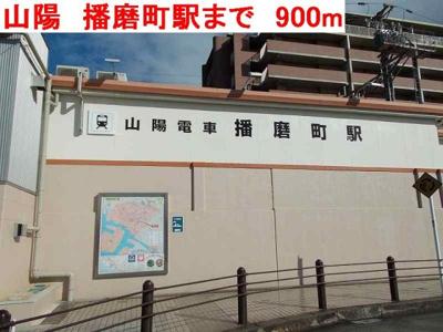 山陽 播磨町駅まで900m
