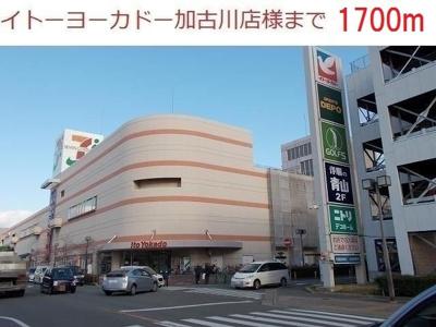 イトーヨーカ堂加古川店まで1700m