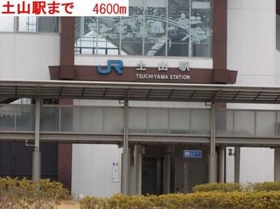 土山駅まで4600m