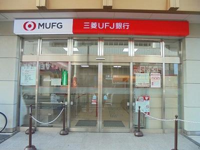 UFJ銀行まで750m