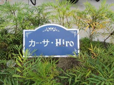 【その他】カーサ・Hiro