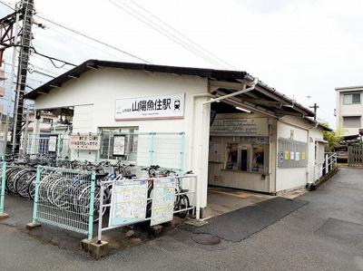 山陽電車魚住駅まで350m