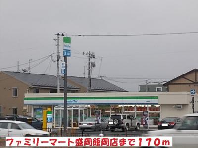 ファミリーマート盛岡飯岡店まで170m