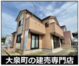 大泉町北小泉 中古住宅の画像