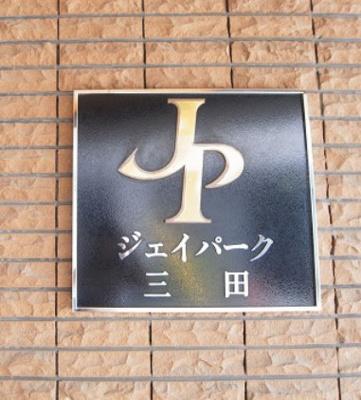 ジェイパーク三田の表札です