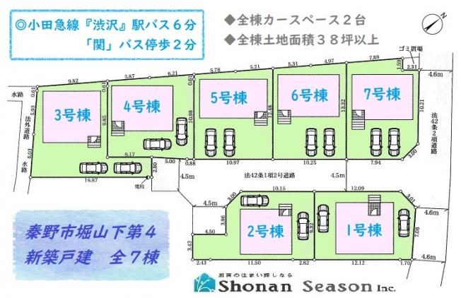 5号棟 並列駐車可!出し入れのしやすい道路配置です。 小田急線【渋沢】駅バス6分、「関」バス停歩2分の通勤通学にも便利な立地◎