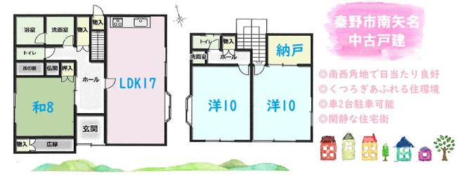 LDK17帖、2階居室は2面採光で10帖と、ゆとりある間取りで明るい室内を感じられますよ。使い勝手が良い納戸があり収納スペースとしてもお使い頂けます。