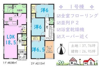 家族とのコミュニケーションを取りやすいリビング階段を採用。全室6帖以上、LDK18.5帖とゆとりの空間設計された3LDK すまいの給付金対象住宅でご購入後の消費税率引き上げによる負担も緩和され安心です