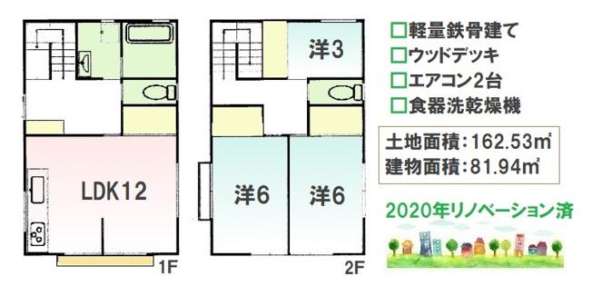 3LDK全室洋室の使い勝手のよい間取り。室内は、陽当り良好。 ウッドデッキも新設され開放感のあるお住まいとなっております。