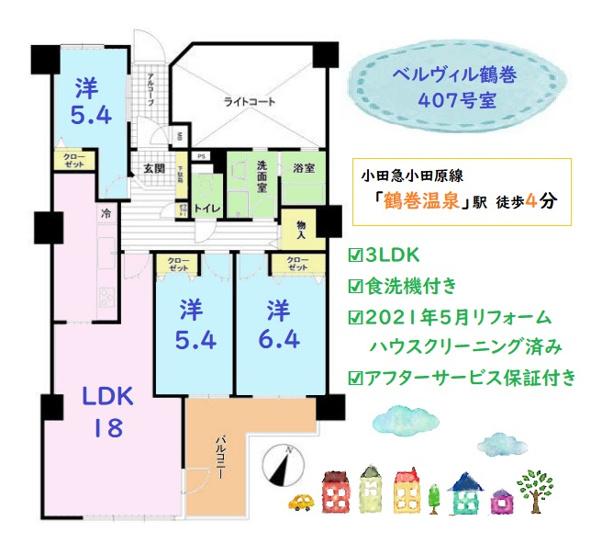 LDKはゆとりある18帖の広さ。南向きのバルコニーは家族分の洗濯物もよく乾きそう◎全室収納スペース完備で室内はスッキリ片付く収納豊富な間取りになっています。