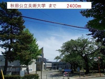 秋田公立美術大学まで2400m