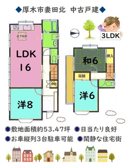 南向き陽当たり良好◎全居室6帖以上のそれぞれゆとりある広さでございます!3LDKの間取りはファミリーにもオススメです。子供部屋、趣味部屋、在宅ワークと多彩にご利用いただけます。