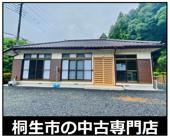 桐生市菱町 中古住宅の画像