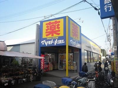マツモトキヨシ初芝店 161m