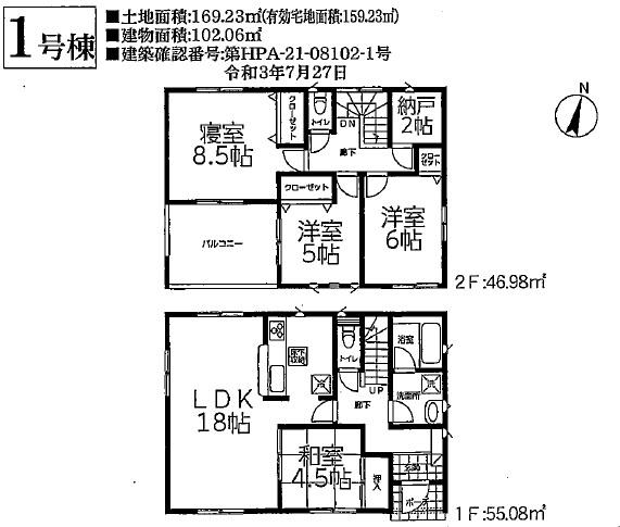 1号棟 4LDK+納戸 リビングと隣の和室を開放すればゆったりとした広々空間となります。