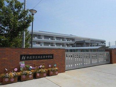 本庄東中学校まで800m