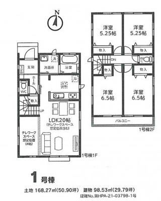 【区画図】つくばみらい市西ノ台 全2棟