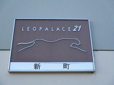 【その他】レオパレス新町